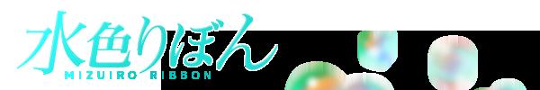 吉原ソープ 水色りぼん公式サイト