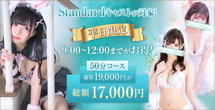 平日限定で【Standardキャスト】がお得!!